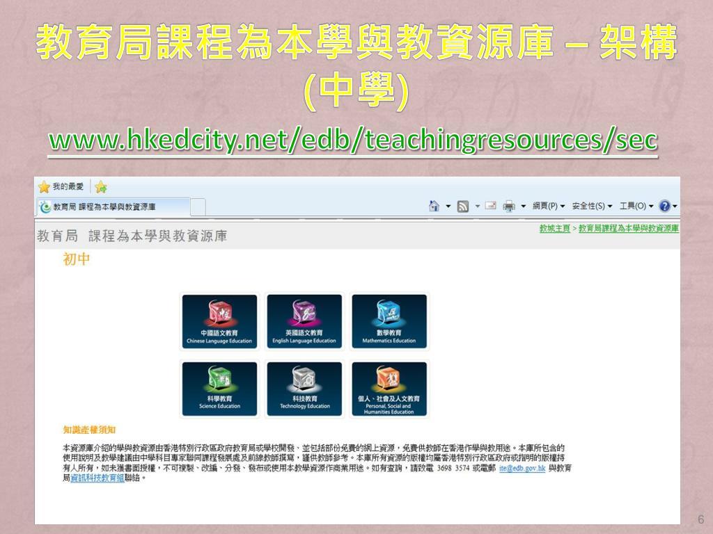 PPT - 運用資訊科技 推動 學生進行互動及自主 學習 PowerPoint Presentation - ID:3301868