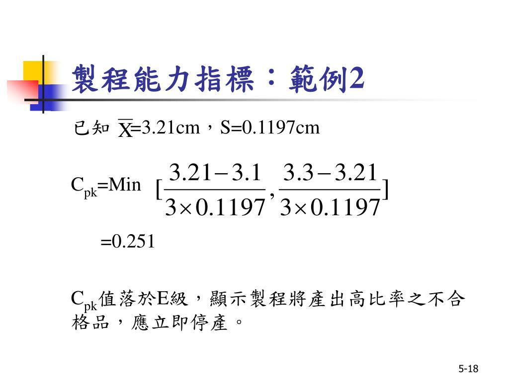 PPT - 第五章 PowerPoint Presentation - ID:3331273