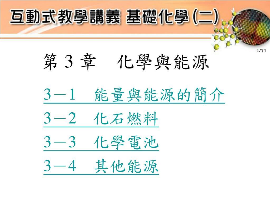PPT - 第 3 章 化學與能源 PowerPoint Presentation. free download - ID:3356447