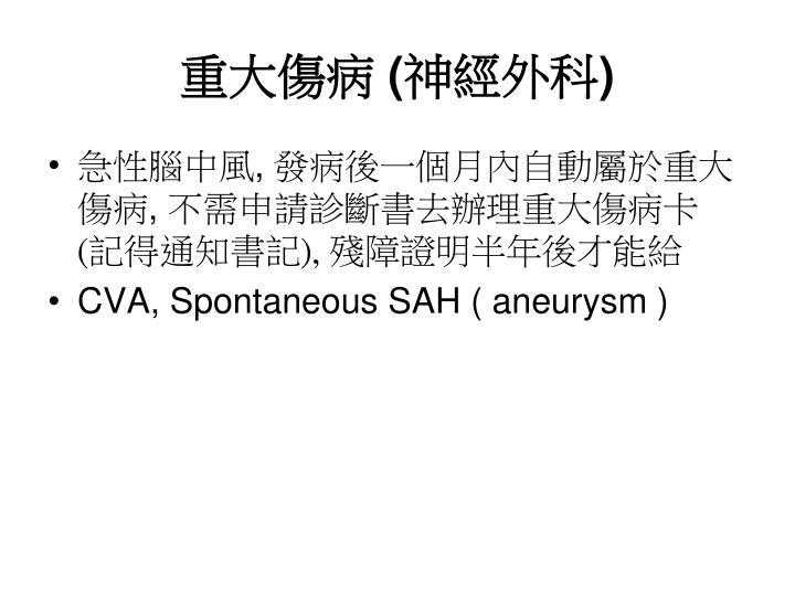 PPT - 動脈瘤術後照顧 PowerPoint Presentation - ID:3369662