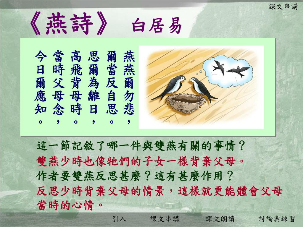 PPT - 單元八 詩歌欣賞 PowerPoint Presentation, free download - ID:3373221