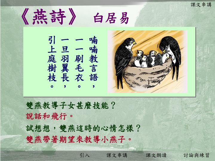 PPT - 單元八 詩歌欣賞 PowerPoint Presentation - ID:3373221