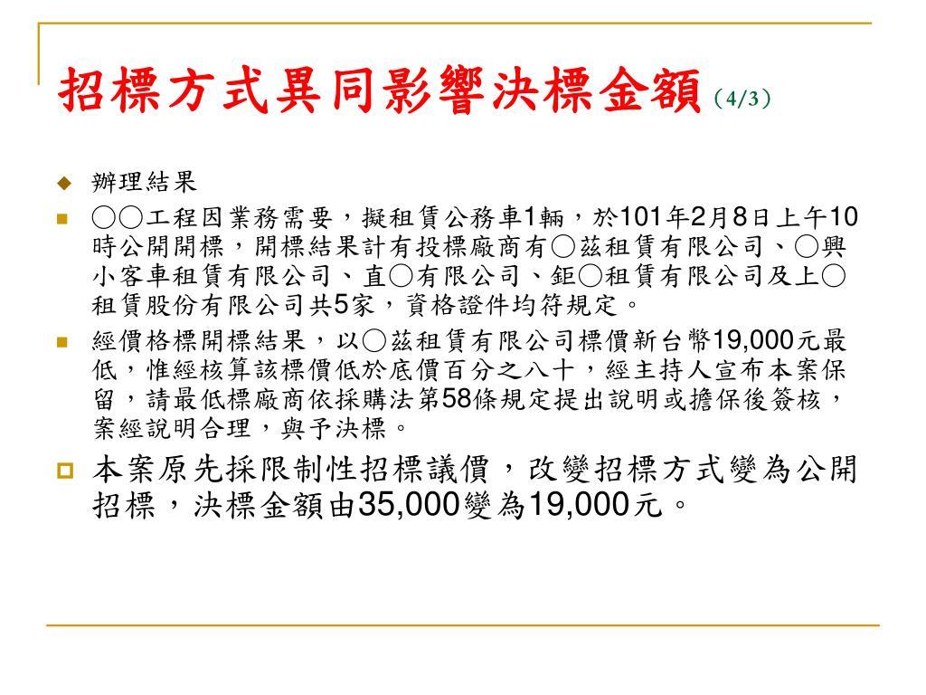 PPT - 政府採購常見錯誤態樣及廉政案例 PowerPoint Presentation - ID:3413358
