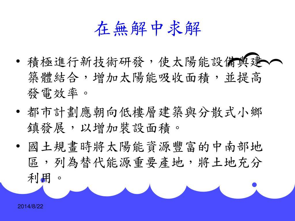 PPT - 第五章 太陽能 PowerPoint Presentation, free download - ID:3416705