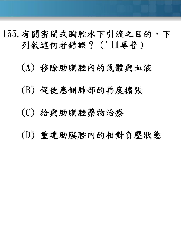 PPT - 內外科 護理 主題十一: 呼吸系統疾患之護理 (151~178) PowerPoint Presentation - ID:3446746