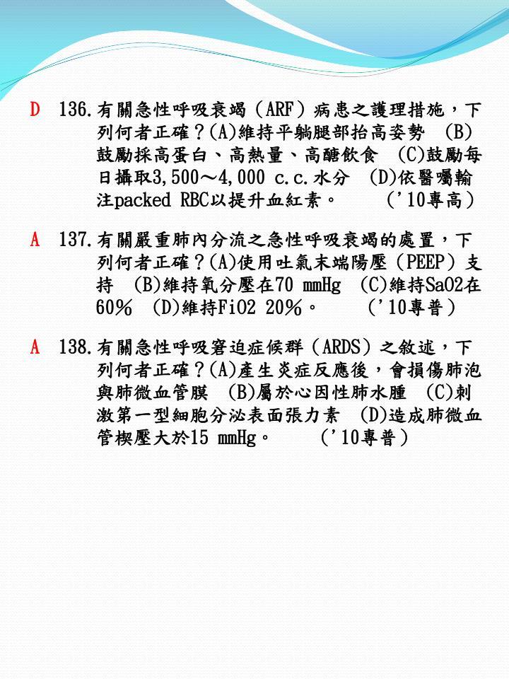PPT - 內外科 護理 主題十一 : 呼吸系統 疾患之護理 ( 共 178 題 ) PowerPoint Presentation - ID:3446783