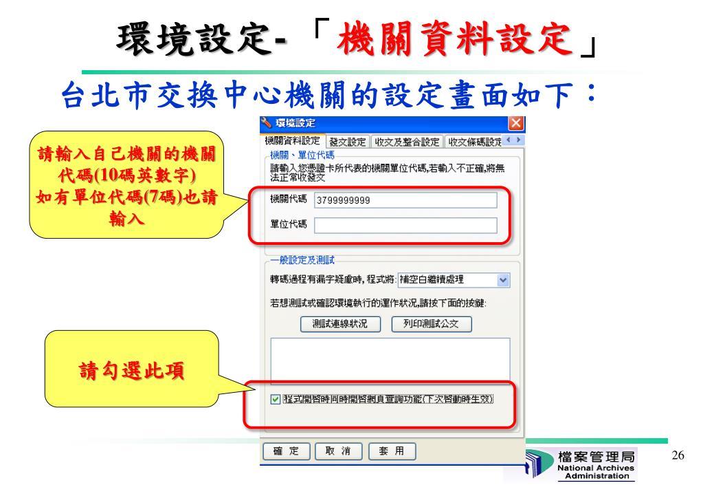 PPT - 公文電子交換網路系統 PowerPoint Presentation, free download - ID:3454723