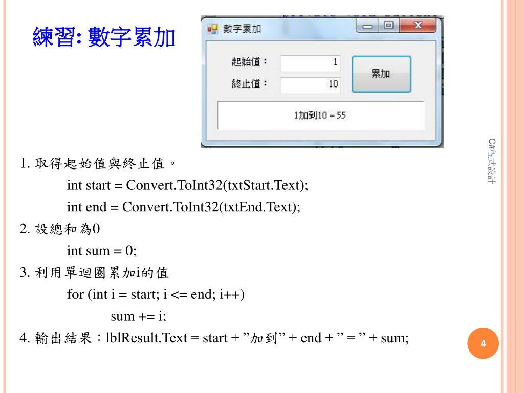 PPT - C# 程式設計 PowerPoint Presentation - ID:3485347
