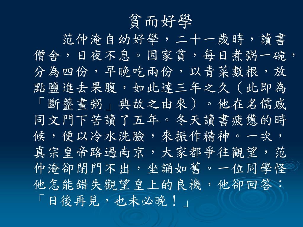 PPT - 岳陽樓記 PowerPoint Presentation, free download - ID:3521685