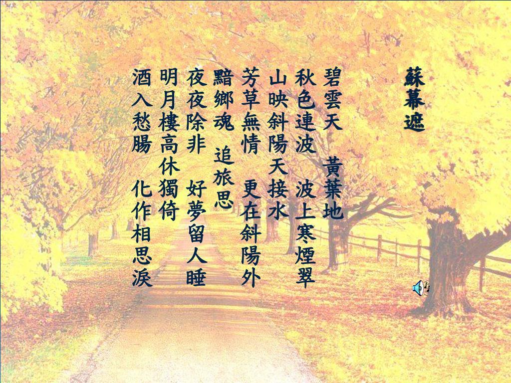 PPT - 岳陽樓記 PowerPoint Presentation - ID:3521685