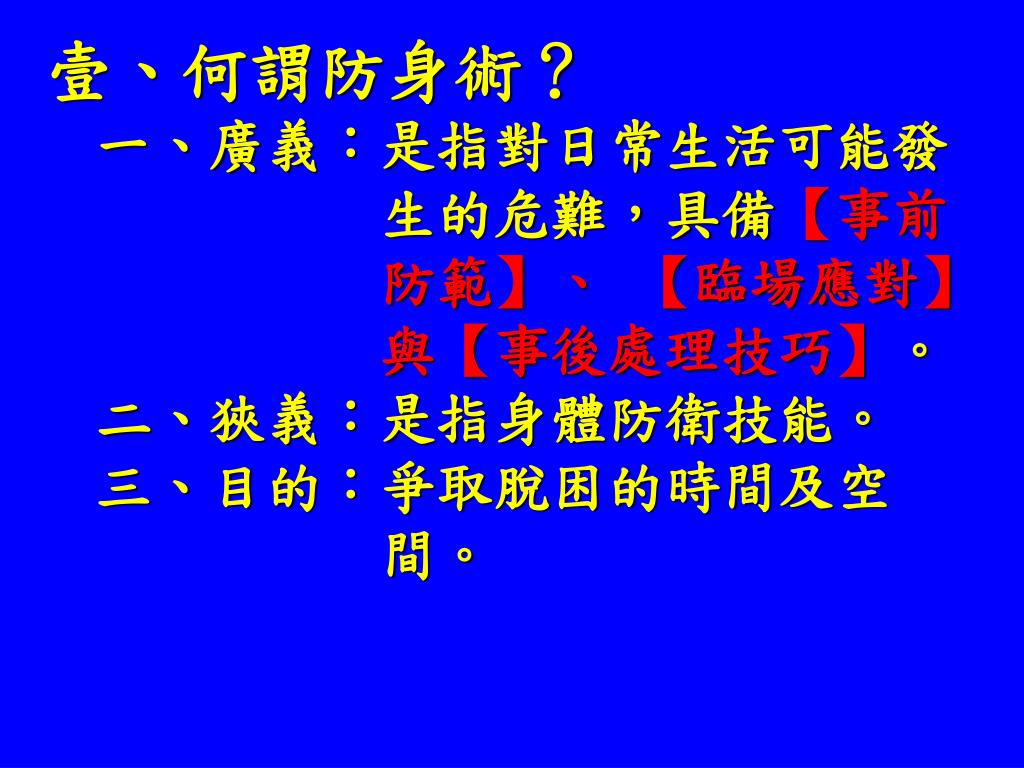PPT - 防身術 PowerPoint Presentation - ID:3541598