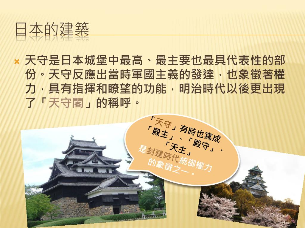 PPT - 日本文化報告 PowerPoint Presentation, free download - ID:3542985