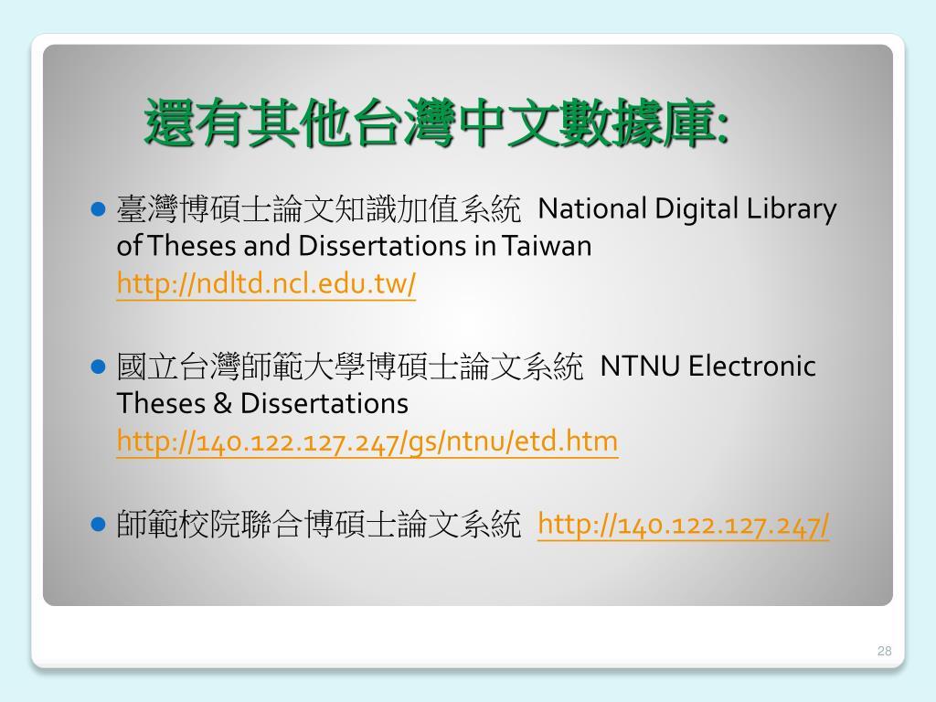 PPT - 圖書館電子資源工作坊 PowerPoint Presentation. free download - ID:3543701