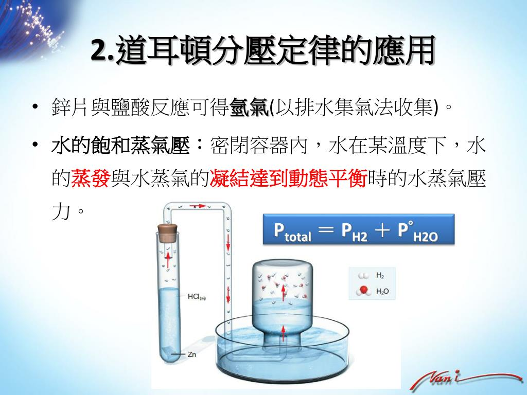 PPT - 課本 1-3 理想氣體 PowerPoint Presentation, free download - ID:3561238