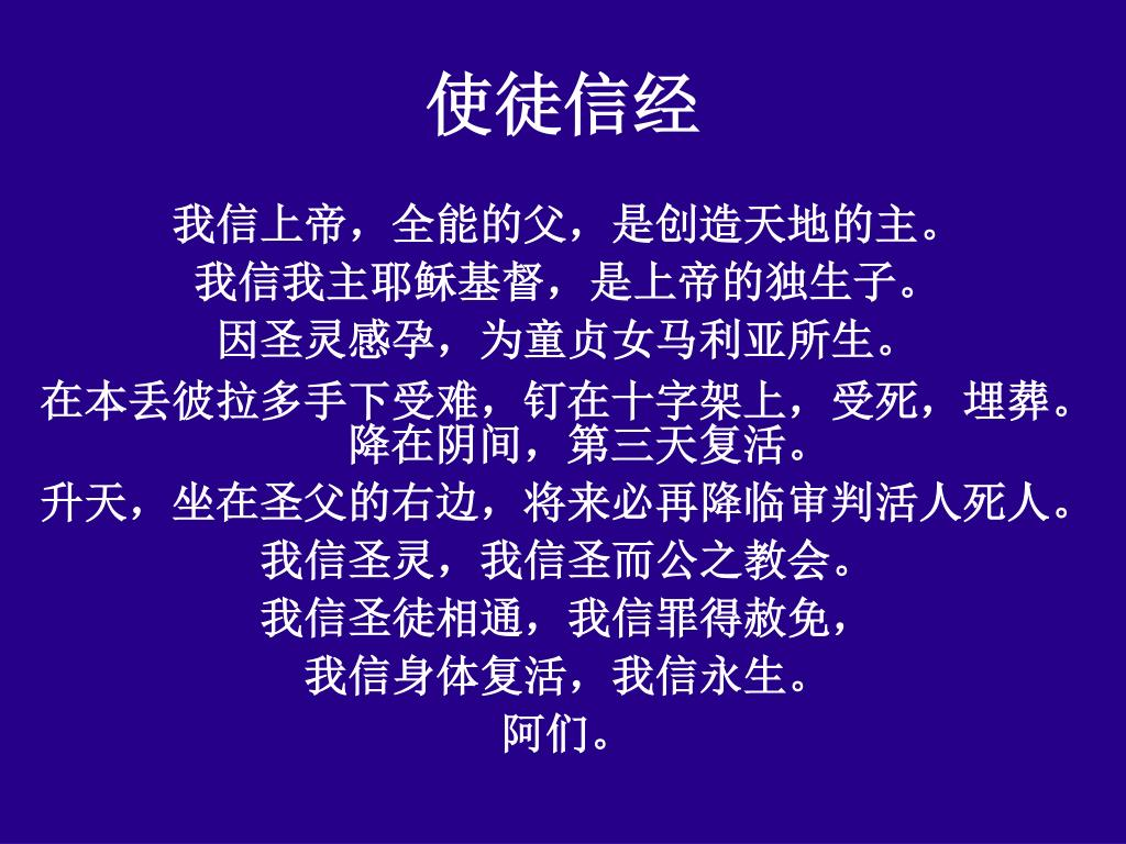 PPT - 使徒信經 PowerPoint Presentation, free download - ID:3573432