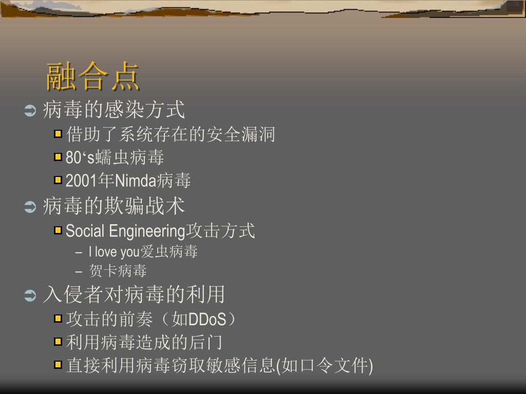 PPT - 防病毒系統自身的魯棒性 PowerPoint Presentation. free download - ID:3585442