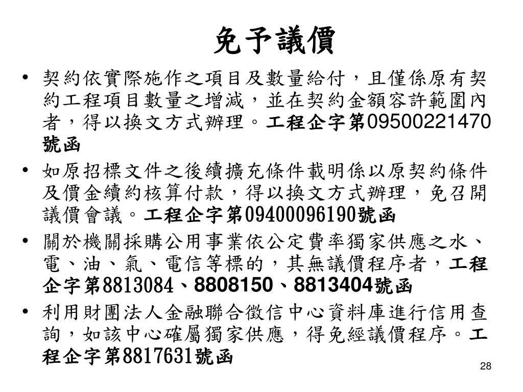 PPT - 底價及價格分析 ( 基礎訓練課程 3 小時 ) PowerPoint Presentation - ID:3588226