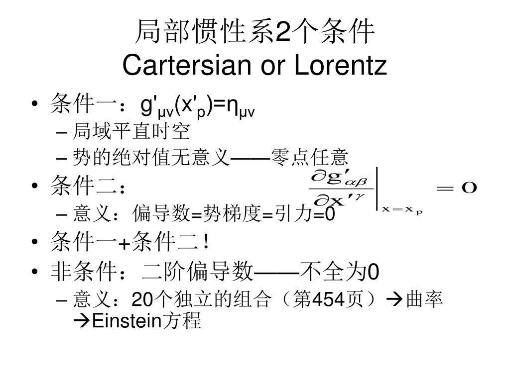 PPT - 廣義相對論課堂 15 等效原理和彎曲時空度規理論2 PowerPoint Presentation - ID:3588580