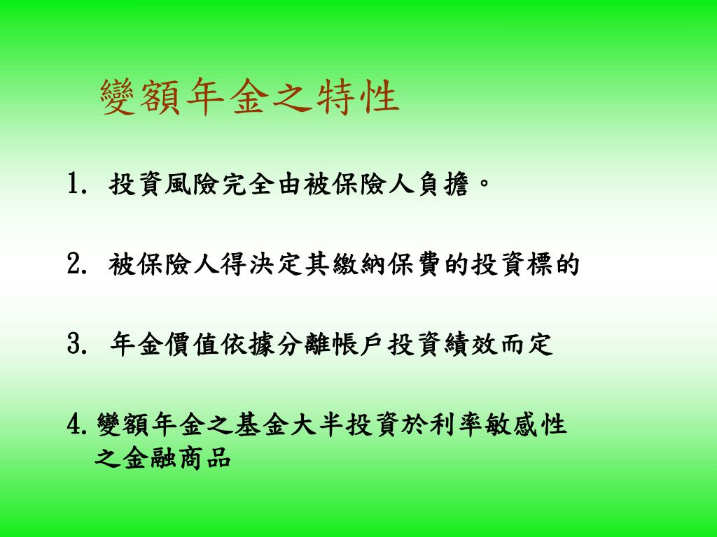 PPT - 年金保險 郝充仁 淡江大學保險系 PowerPoint Presentation - ID:3591318