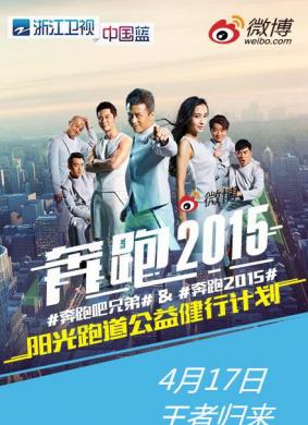奔跑吧兄弟 第二季Running Man Season 2(2015)_1905電影網