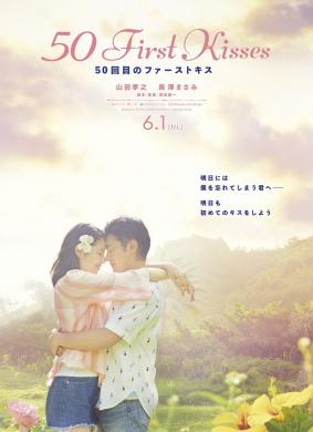 初戀50次50回目のファーストキス(2018)_1905電影網
