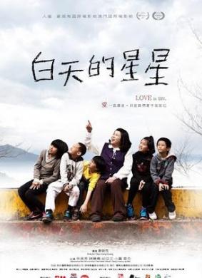 白天的星星love is sin(2012)_1905電影網