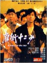 廟街十二少The Prince of Temple Street(1992)_1905電影網