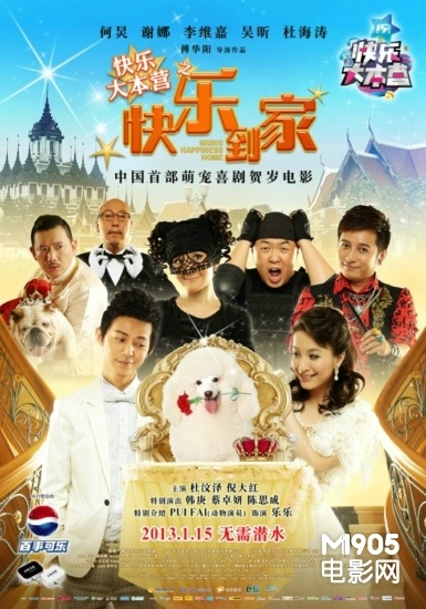《快樂到家》首日票房破千萬 成2013年首匹黑馬【多圖】 _精華網
