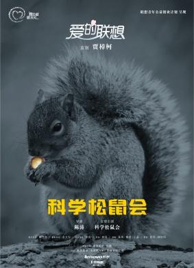 科學松鼠會Ke xue song shu hui(2011)_1905電影網