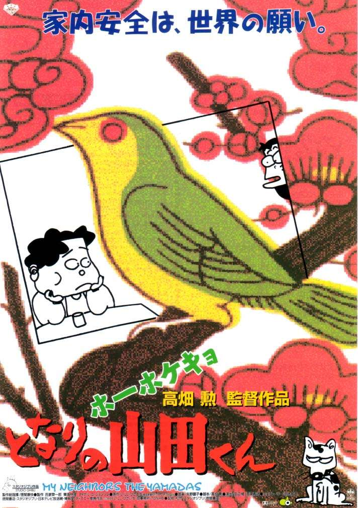 我的鄰居山田君_電影海報_圖集_電影網_1905.com