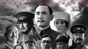 辛亥革命_視頻_1905電影網