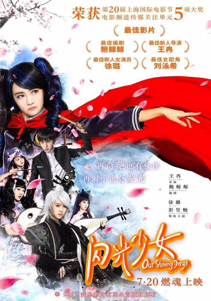 《閃光少女》概念曲中島美嘉演唱 成其首支中文歌_華語_電影網_1905.com