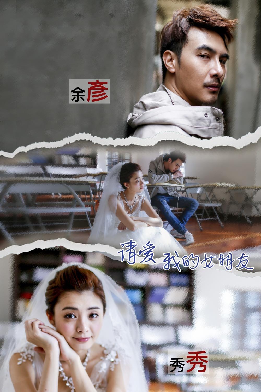 請愛我的女朋友_電影劇照_圖集_電影網_1905.com