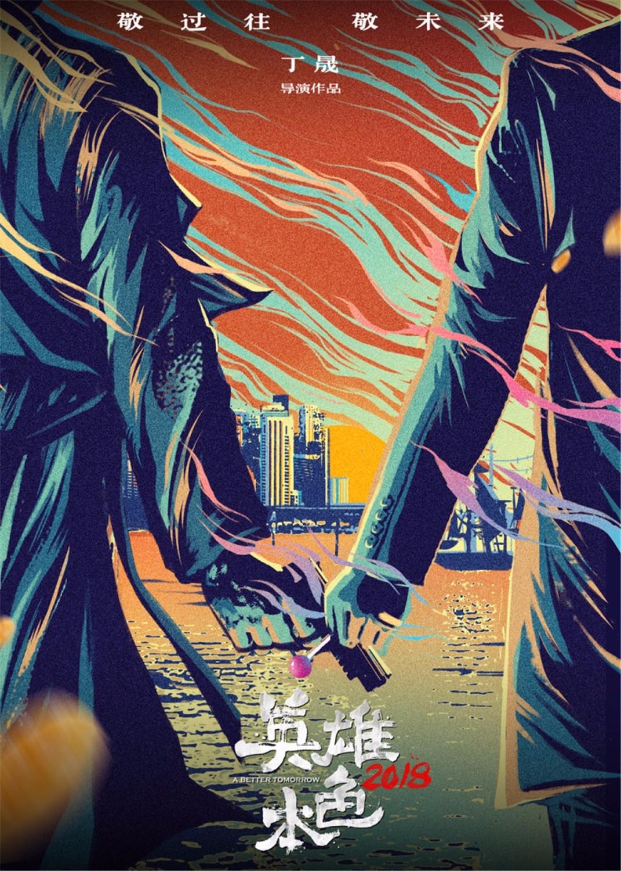 《英雄本色4》更名《英雄本色2018》呈新江湖情_華語_電影網_1905.com