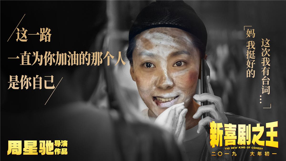 新喜劇之王_電影海報_圖集_電影網_1905.com