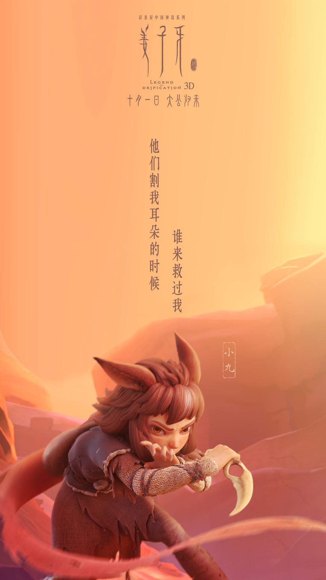 《姜子牙》蘇妲己亮相新預告 封神大戰另有陰謀_華語_全球電影資訊網