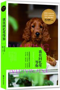 《我在回憶里等你-英文愛藏-003》【價格 目錄 書評 正版】_中國圖書網
