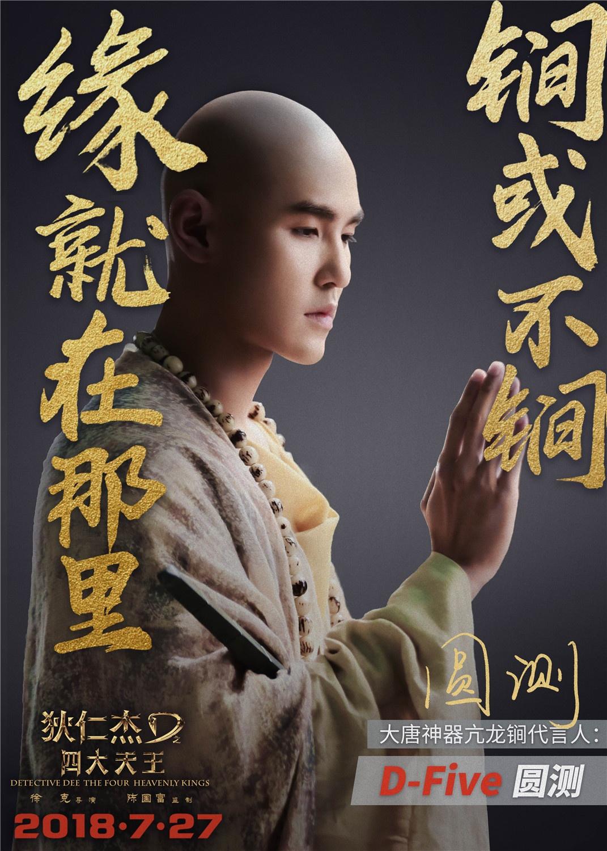 狄仁杰之四大天王_電影海報_圖集_電影網_1905.com