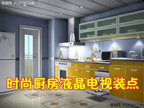 small kitchen tv build your own outdoor island 适合厨房用的小尺寸液晶电视全推荐 家电 科技时代 新浪网