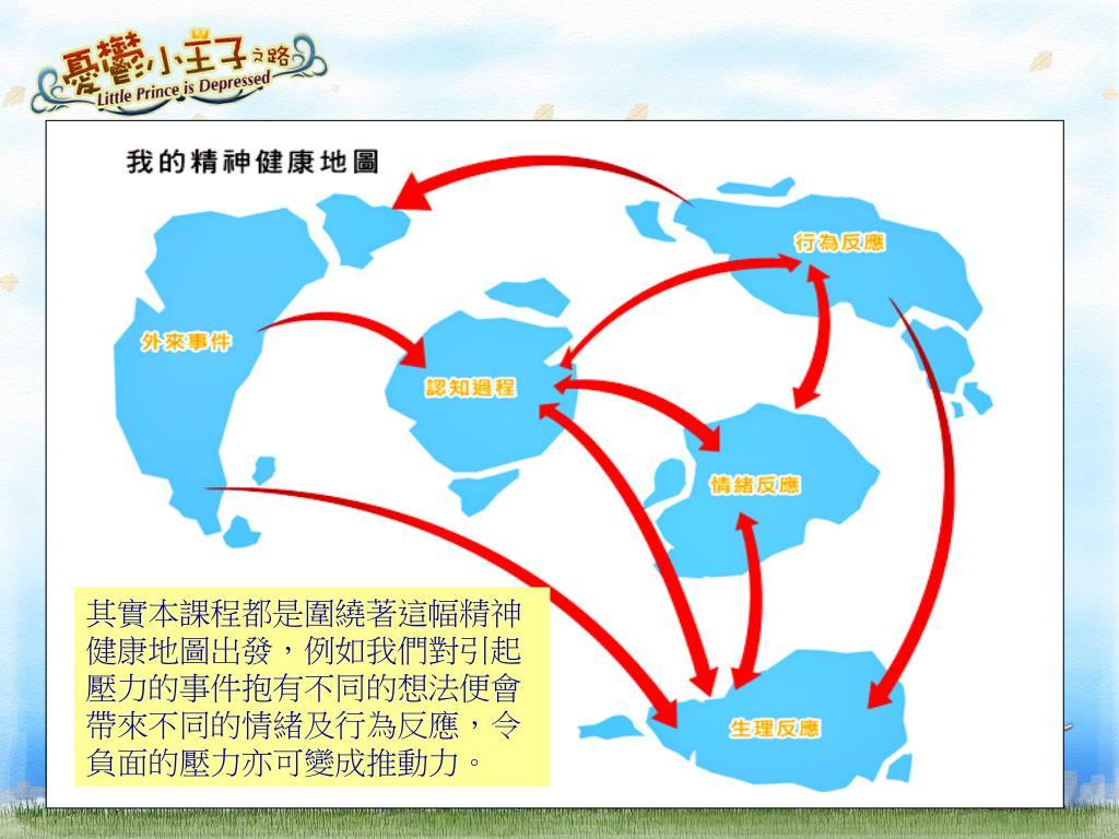 PPT - 憂鬱小王子抗逆之旅 PowerPoint Presentation, free download - ID:3610296