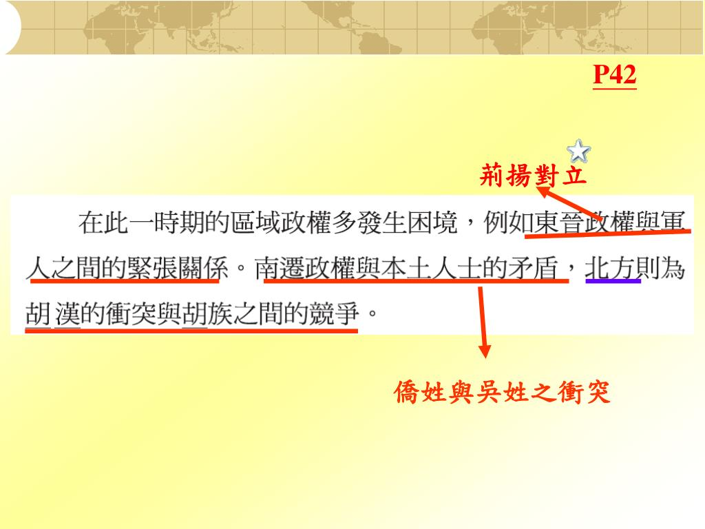 PPT - 第四章 從分裂到統一 第一節 漢唐之際的大變動 PowerPoint Presentation - ID:3610587