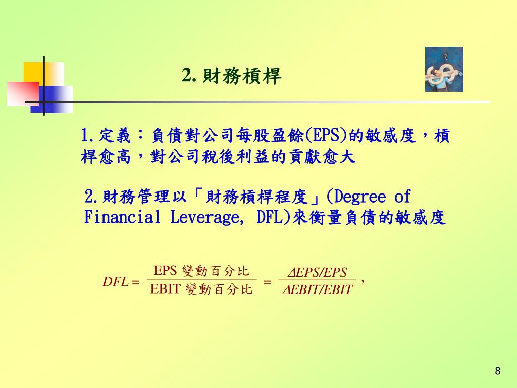 PPT - 第十章資本結構 (Capital Structure) PowerPoint Presentation - ID:3629168