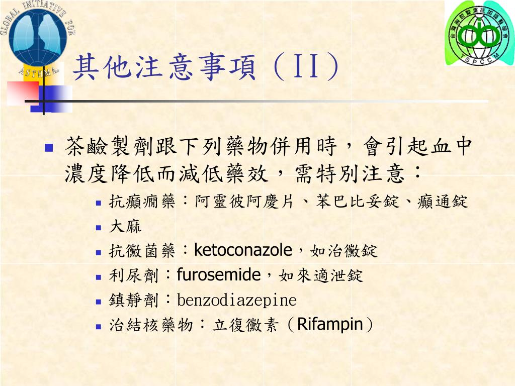 PPT - 氣喘衛教課程 PowerPoint Presentation - ID:3631975