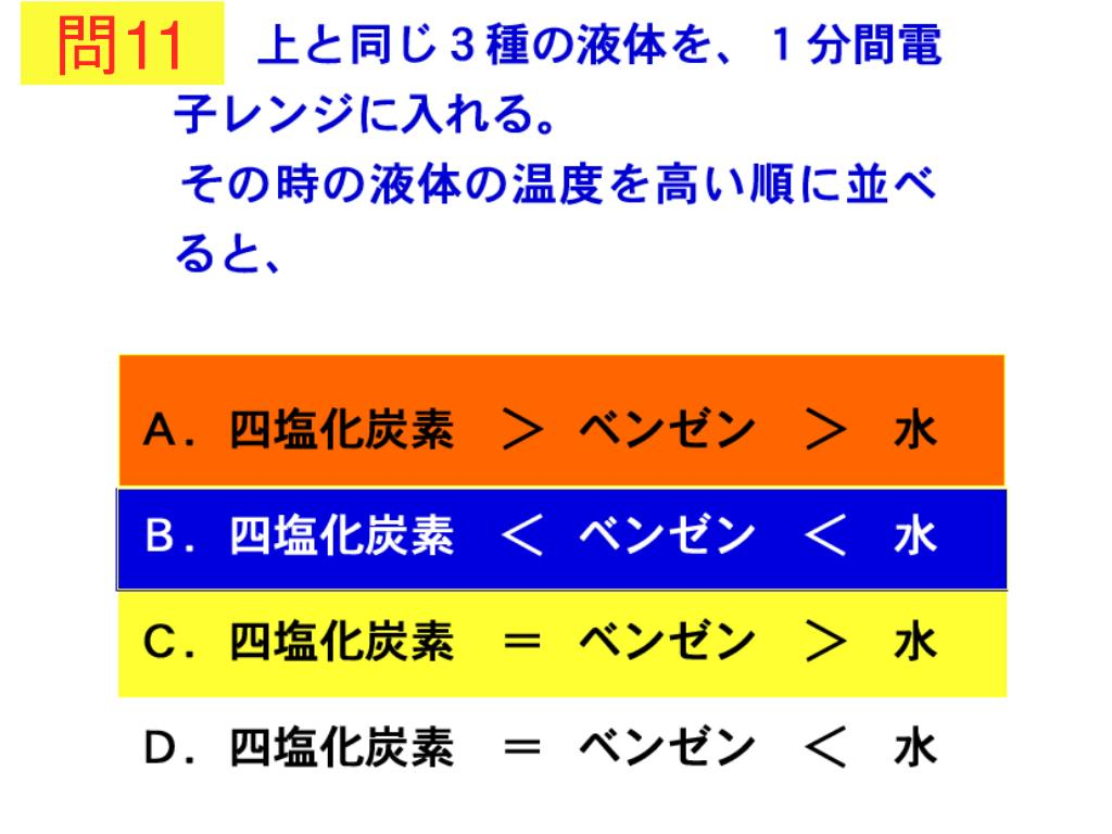 PPT - 水の特異な性質 PowerPoint Presentation. free download - ID:3654564