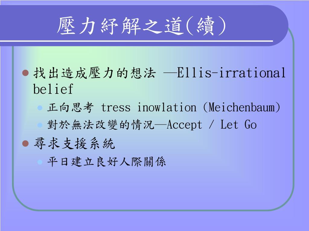 PPT - 教師壓力管理學及 兒童壓力辨識 PowerPoint Presentation - ID:3689400