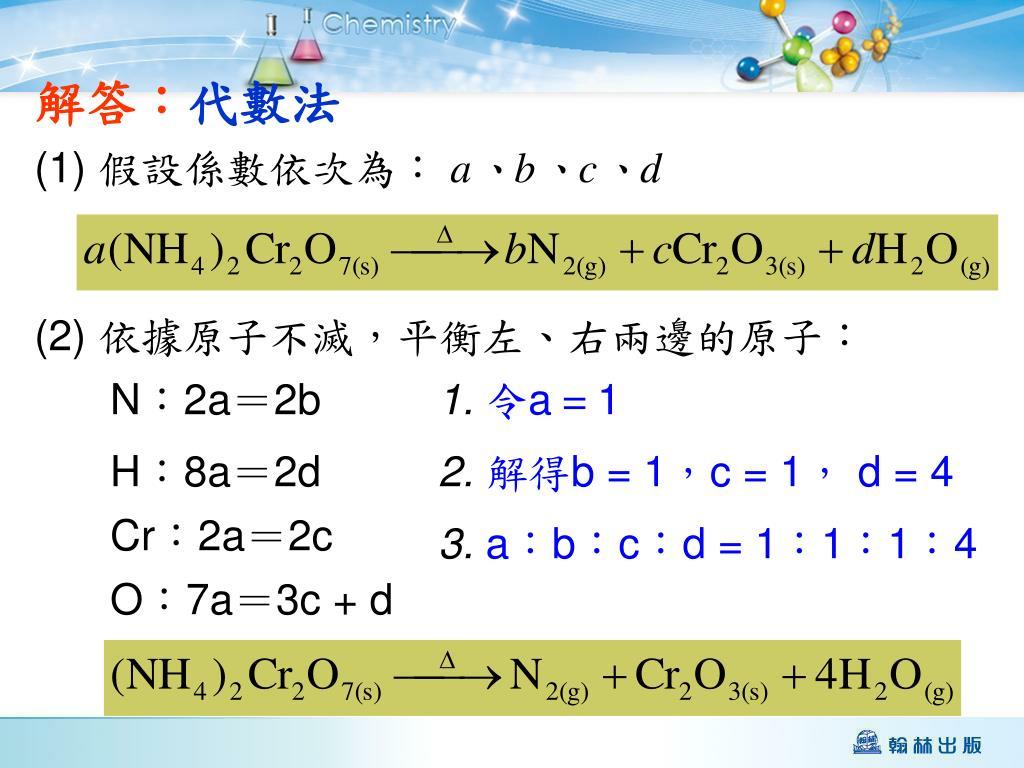 PPT - 3-2 化學反應式與平衡 PowerPoint Presentation. free download - ID:3694802
