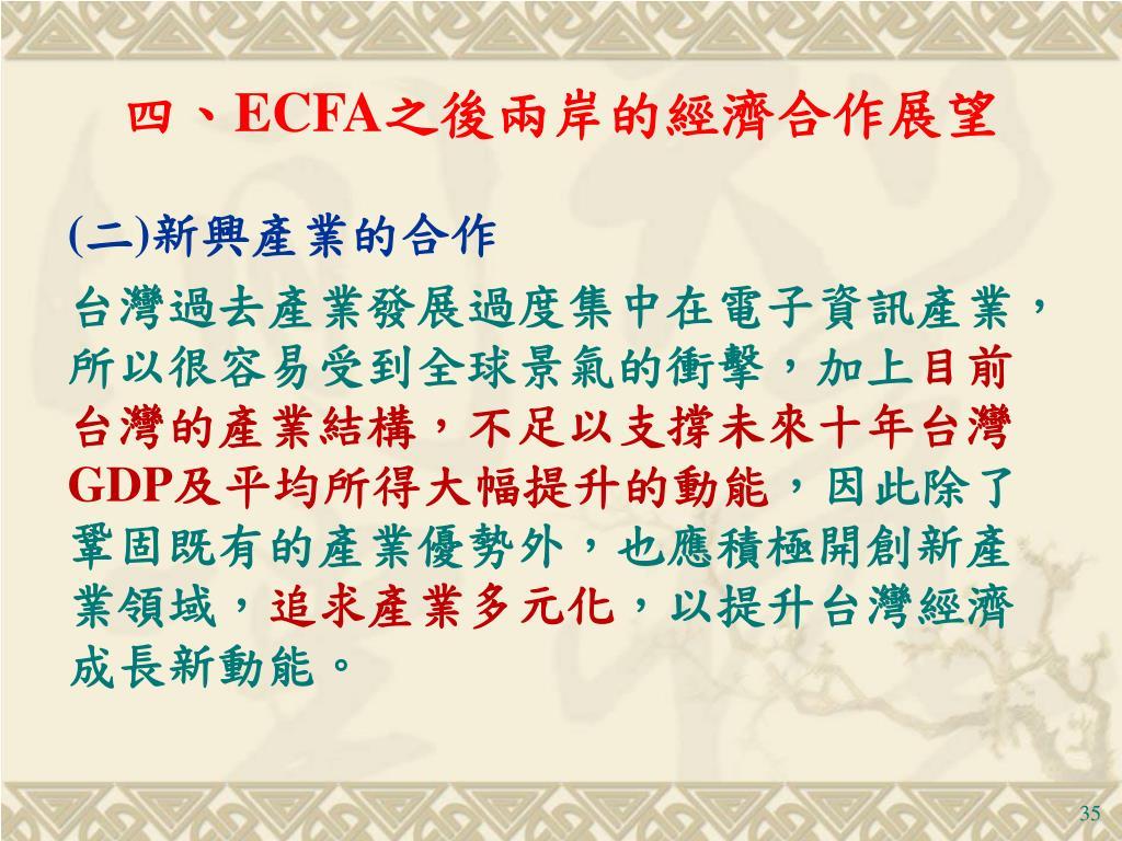 PPT - 全球區域經濟整合下 臺灣的機會與挑戰 PowerPoint Presentation - ID:3701713