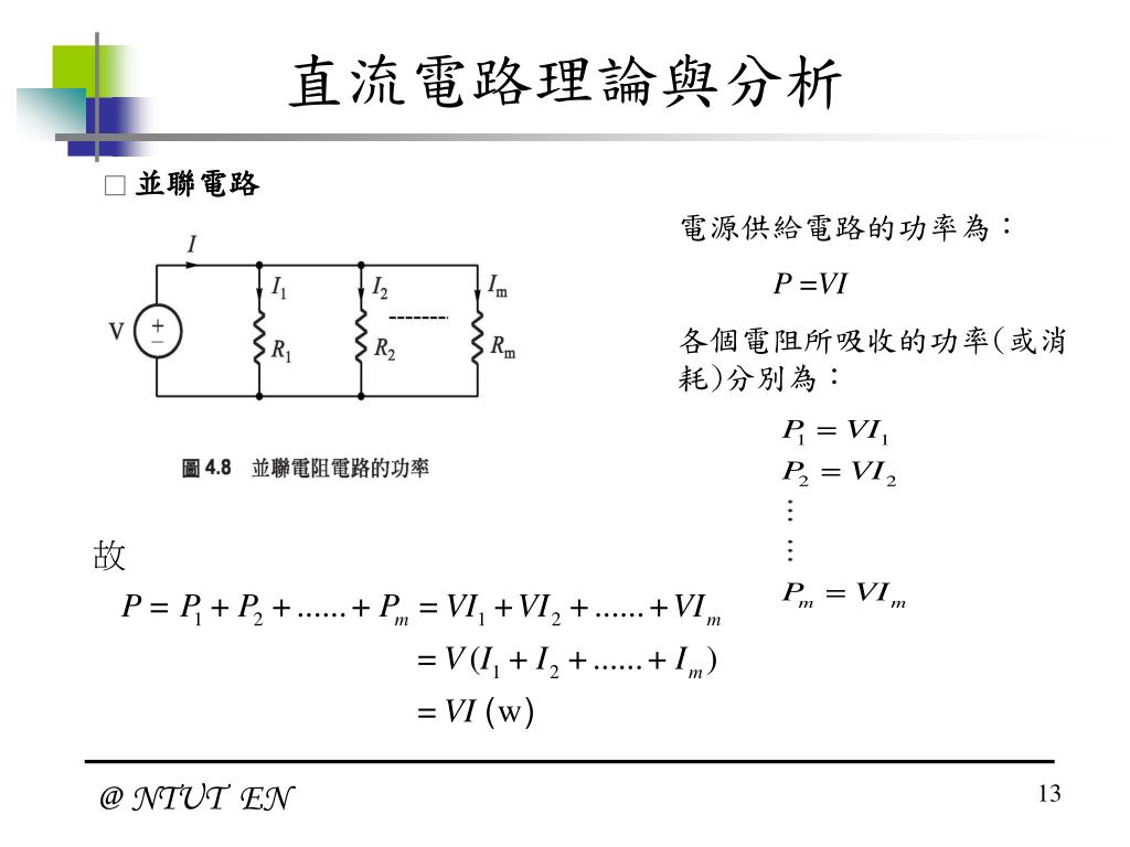 PPT - 直流電路理論與分析 PowerPoint Presentation, free download - ID:3707862