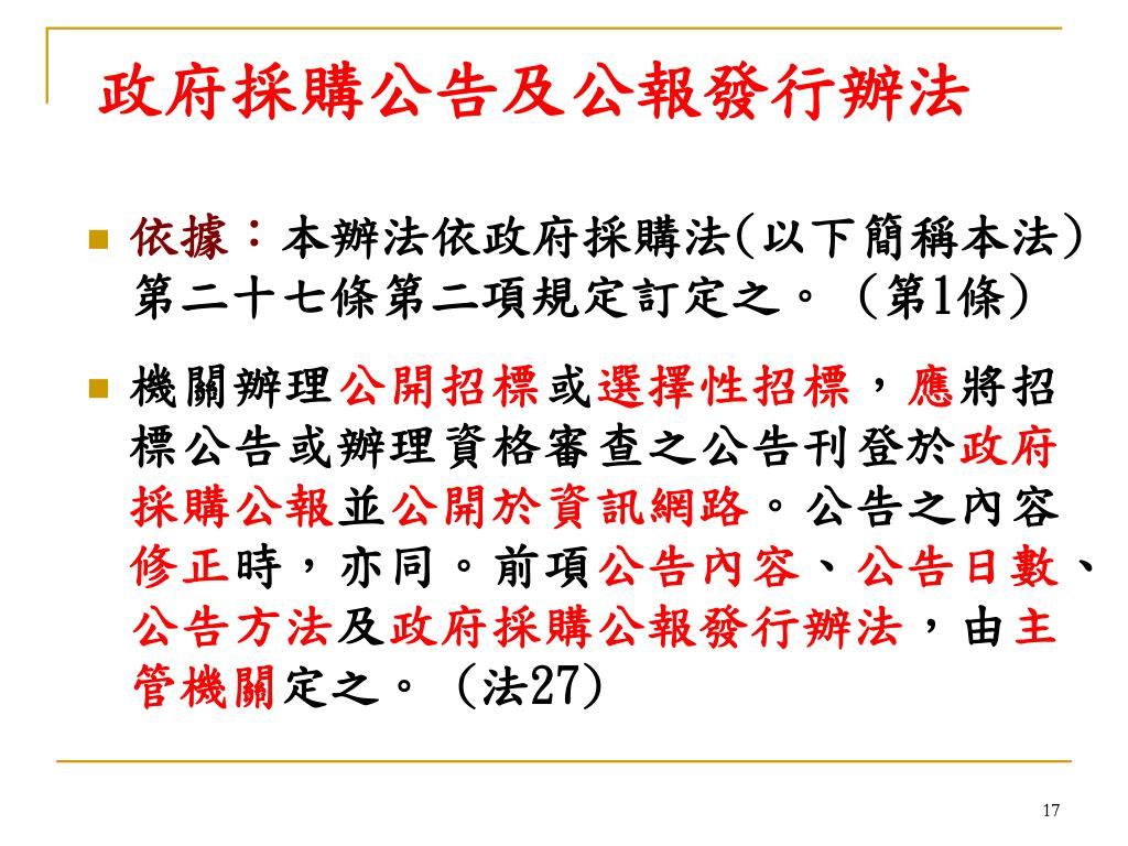 PPT - 電子採購實務 PowerPoint Presentation, free download - ID:3717204
