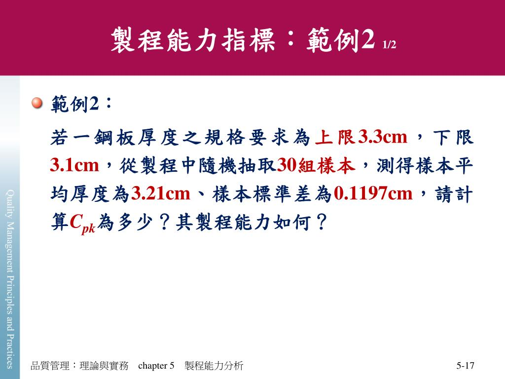 PPT - 製程能力分析 PowerPoint Presentation - ID:3730812